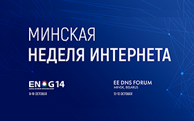 ENOG 14 and EE DNS Forum will take place in Minsk